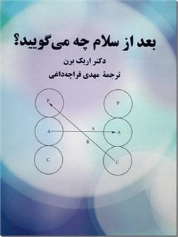 کتاب بعد از سلام چه می گویید ؟ - تحلیل و بررسی رفتار متقابل افراد - خرید کتاب از: www.ashja.com - کتابسرای اشجع