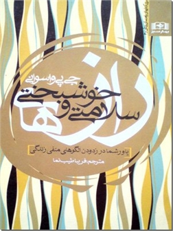 خرید کتاب رازهای سلامتی و خوشبختی از: www.ashja.com - کتابسرای اشجع