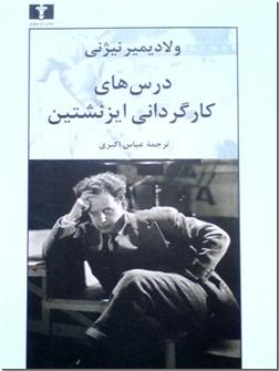 خرید کتاب درس های کارگردانی ایزنشتین از: www.ashja.com - کتابسرای اشجع