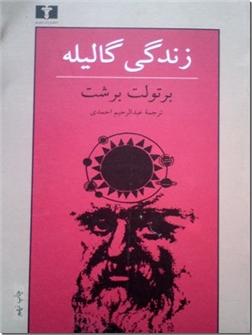 کتاب زندگی گالیله - همراه با گفتاری در آثار و اندیشه های برتولت برشت - خرید کتاب از: www.ashja.com - کتابسرای اشجع