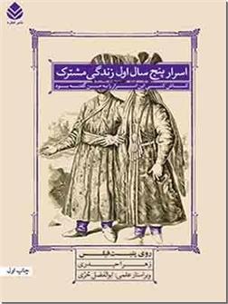 کتاب اسرار پنج سال اول زندگی مشترک - کاش کسی این اسرار را به من گفته بود - خرید کتاب از: www.ashja.com - کتابسرای اشجع
