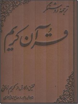 خرید کتاب ترجمه روشنگر قرآن - کریم زمانی از: www.ashja.com - کتابسرای اشجع