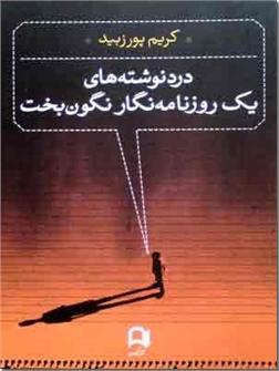 خرید کتاب درد نوشته های یک روزنامه نگار نگون بخت از: www.ashja.com - کتابسرای اشجع