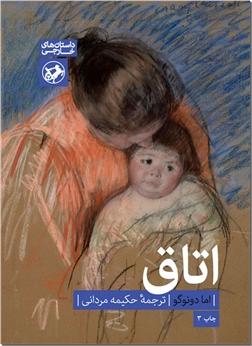 خرید کتاب اتاق از: www.ashja.com - کتابسرای اشجع