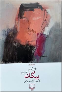 خرید کتاب بیگانه - کامو از: www.ashja.com - کتابسرای اشجع