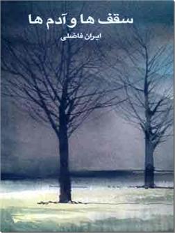 کتاب سقف ها و آدم ها - رمان فارسی - خرید کتاب از: www.ashja.com - کتابسرای اشجع
