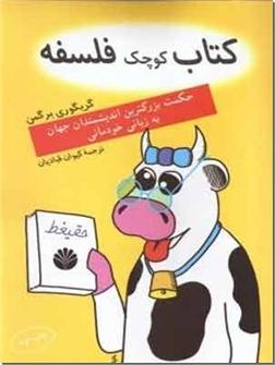 خرید کتاب کتاب کوچک فلسفه از: www.ashja.com - کتابسرای اشجع