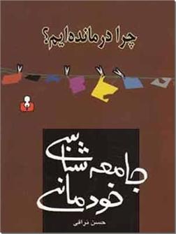 خرید کتاب جامعه شناسی خودمانی - چرا درمانده ایم؟ از: www.ashja.com - کتابسرای اشجع