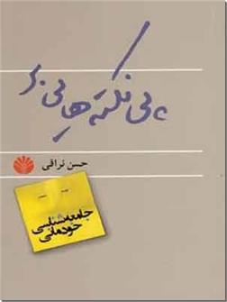 خرید کتاب پی نکته هایی بر جامعه شناسی خودمانی از: www.ashja.com - کتابسرای اشجع
