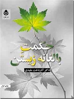 خرید کتاب حکمت بالغانه زیستن از: www.ashja.com - کتابسرای اشجع