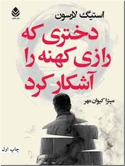 خرید کتاب دختری که رازی کهنه را آشکار کرد از: www.ashja.com - کتابسرای اشجع