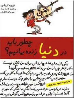 خرید کتاب چطور باید در دنیا زنده بمانیم ؟ از: www.ashja.com - کتابسرای اشجع