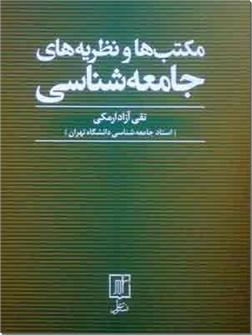 کتاب مکتب ها و نظریه های جامعه شناسی - تاریخ جامعه شناسی و جامعه شناسان - خرید کتاب از: www.ashja.com - کتابسرای اشجع