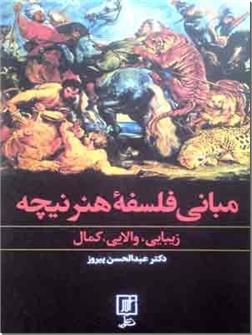 کتاب مبانی فلسفه هنر نیچه - زیبایی، والایی، کمال - خرید کتاب از: www.ashja.com - کتابسرای اشجع