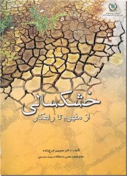 کتاب خشکسالی - از مفهوم تا راهکار - خرید کتاب از: www.ashja.com - کتابسرای اشجع