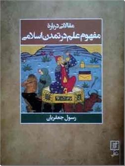 کتاب مقالاتی درباره مفهوم علم در تمدن اسلامی - علوم و فلسفه در اسلام - خرید کتاب از: www.ashja.com - کتابسرای اشجع