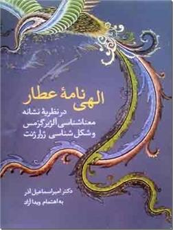 کتاب الهی نامه عطار - در نظریه نشانه معناشناسی آلژیر گرمس و شکل شناسی ژرار ژنت - خرید کتاب از: www.ashja.com - کتابسرای اشجع