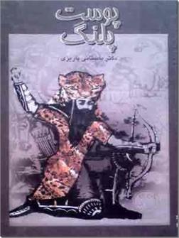 خرید کتاب پوست پلنگ از: www.ashja.com - کتابسرای اشجع