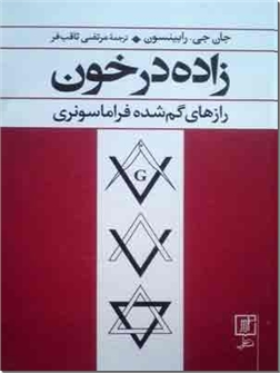 کتاب زاده در خون - فراماسونری - رازهای گم شده فراماسونری - خرید کتاب از: www.ashja.com - کتابسرای اشجع