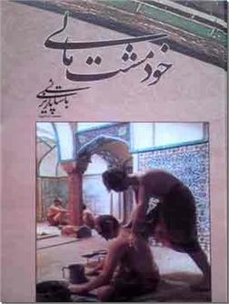 خرید کتاب خود مشت مالی از: www.ashja.com - کتابسرای اشجع