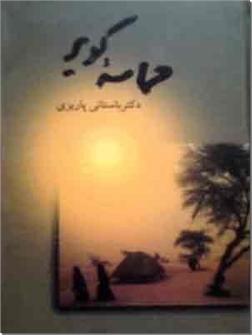 کتاب حماسه کویر - مقاله های متفرقه در تاریخ ایران - خرید کتاب از: www.ashja.com - کتابسرای اشجع