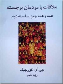 کتاب ملاقات با مردمان برجسته - سیر و سلوک عرفانی گورجیف به روایت خودش - خرید کتاب از: www.ashja.com - کتابسرای اشجع