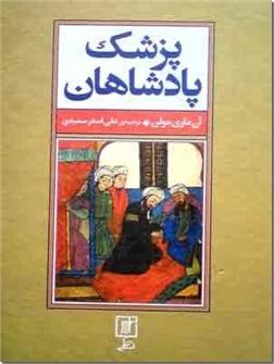 کتاب پزشک پادشاهان - سلامتی و بهداشت پادشاهان و فرمانروایان - خرید کتاب از: www.ashja.com - کتابسرای اشجع