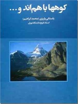 کتاب کوهها با هم اند و ... - مقاله هایی از فرهنگ و تاریخ ایران - خرید کتاب از: www.ashja.com - کتابسرای اشجع