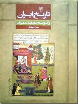 کتاب تاریخ ایران - از آغاز اسلام تا پایان صفویان - خرید کتاب از: www.ashja.com - کتابسرای اشجع