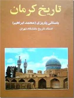 کتاب تاریخ کرمان - نظری اجمالی به تاریخ کرمان - خرید کتاب از: www.ashja.com - کتابسرای اشجع