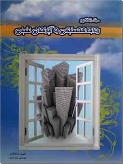 خرید کتاب سبک زندگی : روابط همسایگی و آپارتمان نشینی از: www.ashja.com - کتابسرای اشجع