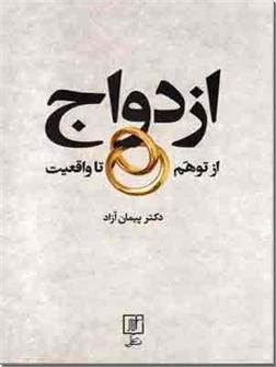 خرید کتاب ازدواج از توهم تا واقعیت از: www.ashja.com - کتابسرای اشجع