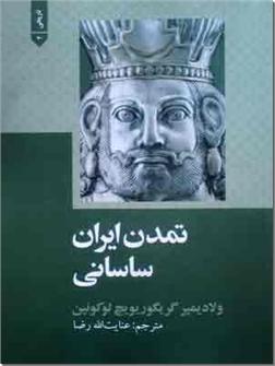 کتاب تمدن ایران ساسانی - تاریخ و تمدن ایران پیش از اسلام - خرید کتاب از: www.ashja.com - کتابسرای اشجع