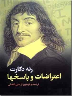 خرید کتاب اعتراضات و پاسخ ها از: www.ashja.com - کتابسرای اشجع