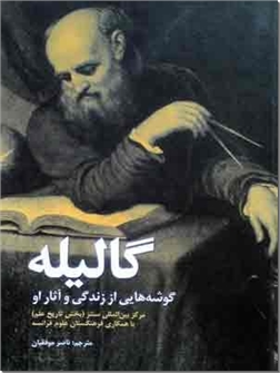 کتاب گالیله - گوشه هایی از زندگی و آثار او - خرید کتاب از: www.ashja.com - کتابسرای اشجع