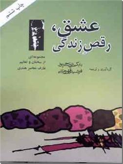 خرید کتاب عشق رقص زندگی - اوشو از: www.ashja.com - کتابسرای اشجع