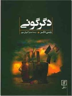 کتاب دگرگونی - تغییر جریان زندگی از جاه طلبی به سوی معنابخشی - خرید کتاب از: www.ashja.com - کتابسرای اشجع