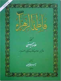 کتاب فاطمه الزهرا س - ام ابیها - خرید کتاب از: www.ashja.com - کتابسرای اشجع