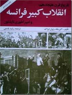 خرید کتاب انقلاب کبیر فرانسه از: www.ashja.com - کتابسرای اشجع