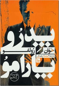 کتاب پدرو پارامو - برنده جایزه ملی ادبیات مکزیک 1970 - خرید کتاب از: www.ashja.com - کتابسرای اشجع