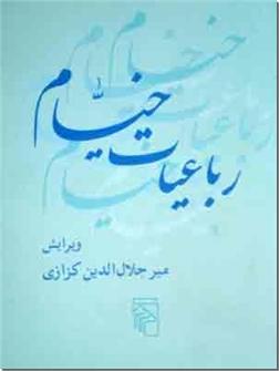 خرید کتاب رباعیات خیام از: www.ashja.com - کتابسرای اشجع