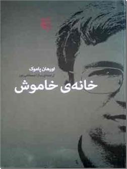 کتاب خانه خاموش - رمانی از ادبیات معاصر ترکیه - خرید کتاب از: www.ashja.com - کتابسرای اشجع