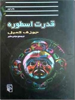 خرید کتاب قدرت اسطوره از: www.ashja.com - کتابسرای اشجع