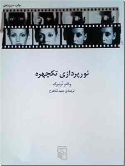 کتاب نورپردازی تکچهره - تکنیکها و کاربردها - خرید کتاب از: www.ashja.com - کتابسرای اشجع