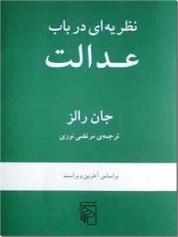 کتاب نظریه ای در باب عدالت - نظریه عدالت - خرید کتاب از: www.ashja.com - کتابسرای اشجع