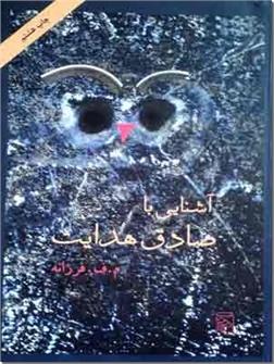 کتاب آشنایی با صادق هدایت - صادق هدایت چه میگفت - خرید کتاب از: www.ashja.com - کتابسرای اشجع