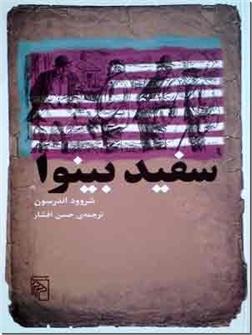 کتاب سفید بینوا - داستان های آمریکایی - خرید کتاب از: www.ashja.com - کتابسرای اشجع