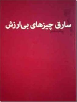خرید کتاب سارق چیزهای بی ارزش از: www.ashja.com - کتابسرای اشجع
