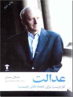 کتاب عدالت - کار درست برای انجام دادن چیست ؟ - خرید کتاب از: www.ashja.com - کتابسرای اشجع