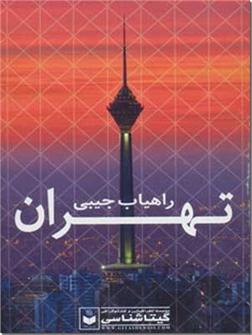 کتاب راهیاب جیبی تهران 1396 - نقشه راه های تهران - خرید کتاب از: www.ashja.com - کتابسرای اشجع